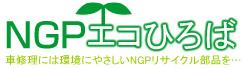 NGPエコひろば 車修理には環境に優しいNGPリサイクル部品を…