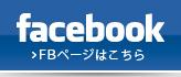 MUUフェイスブック