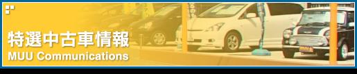 特選中古車情報