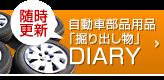 自動車部品用品「掘り出し物」DIARY